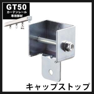 カーテンレール GT50型アルミレール用 キャップストップ[部材のみ]|c-ranger