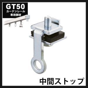 カーテンレール GT50型アルミレール用 中間ストップ[部材のみ]|c-ranger