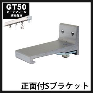カーテンレール GT50型アルミレール用 正面付Sブラケット[部材のみ]|c-ranger