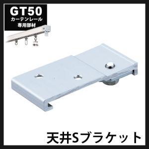 カーテンレール GT50型アルミレール用 天井付Sブラケット[部材のみ]|c-ranger