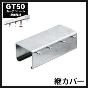 カーテンレール GT50型アルミレール用 継カバー[部材のみ]|c-ranger