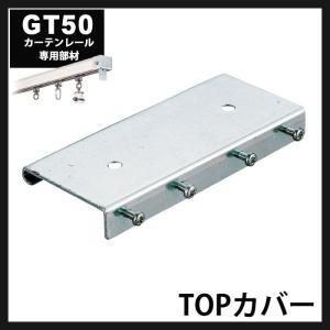 カーテンレール GT50型アルミレール用 TOPカバー[部材のみ]|c-ranger
