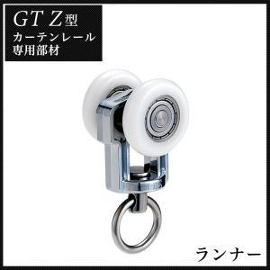 カーテンレール GTZ型アルミレール用 ランナー[部材のみ] c-ranger