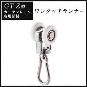カーテンレール GTZ型アルミレール用 ワンタッチランナー[部材のみ] c-ranger