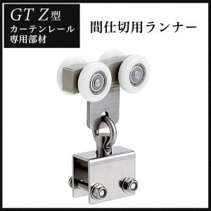 間仕切ポール用 SGタイプ GTZ型レール対応 間仕切用ランナー c-ranger