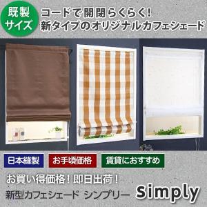 シェード 小窓用 巾45×丈150 シンプリー|c-ranger