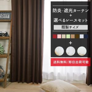 1級 遮光カーテン 4枚組セット巾100×丈178・200/ 厚地 断熱 遮光カーテン と レースカーテン 「プライム&マイティ」|c-ranger