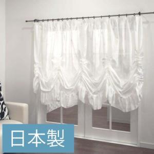 出窓カーテン 北欧 カフェ スタイルカーテン ミラーレースカーテン 出窓用/バルーンカーテン チェルシー 掃出し窓用 丈175cm|c-ranger