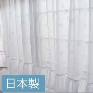 出窓カーテン 北欧 カフェ スタイルカーテン ミラーレースカーテン 出窓用 フリル付ストレートレースカーテン/チェルシー 巾300×丈105・115・130|c-ranger