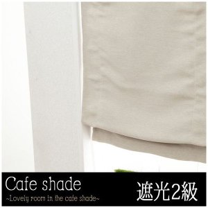 カフェシェード 小窓カーテン 遮光/巾65×丈150|c-ranger