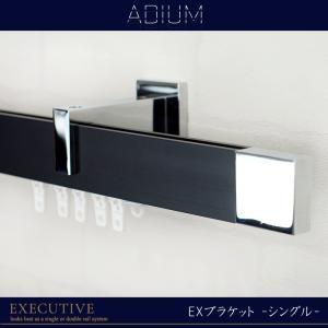 カーテンレール アイアンレール ADIUM エグゼクティブ EXシングルブラケット 3〜4mまで|c-ranger