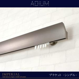 カーテンレール アイアンレール ADIUM インペリアル シングルブラケット 0.5〜1mまで|c-ranger