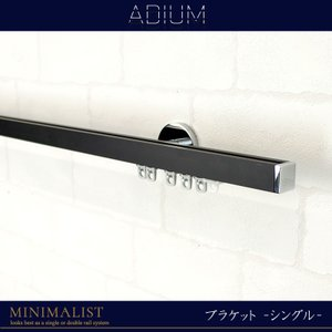 カーテンレール アイアンレール ADIUM ミニマリスト シングルブラケット 0.5〜1mまで|c-ranger