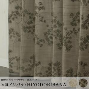 カーテン 遮光カーテン 厚地カーテン 花柄 ヒヨドリバナ AH573 幅〜150cm×丈〜150cm [1枚] サイズオーダー|c-ranger