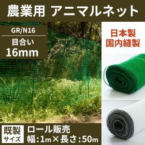 アニマルネット 防獣網 農業用ネット 16mm目 既製サイズ 幅1m×長さ50m|c-ranger