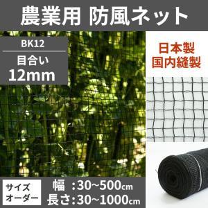 防風ネット 農業用ネット 12mm目 サイズオーダー 幅30〜100cm×丈410〜500cm JQ