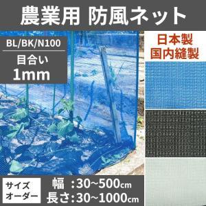 防風ネット 農業用ネット 1mm目 サイズオーダー 幅30〜100cm×丈410〜500cm JQ