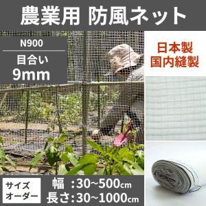 防風ネット 農業用ネット 9mm目 サイズオーダー 幅30〜100cm×丈410〜500cm JQ