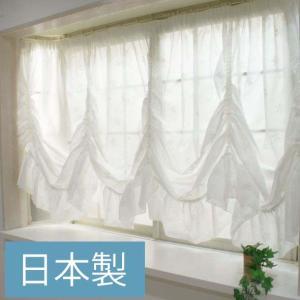 出窓カーテン 北欧 カフェ スタイルカーテン レースカーテン バルーンレースカーテン/トリコット 腰窓135/巾200〜270×丈90〜130|c-ranger