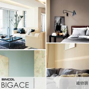 壁紙 クロス のりなし シンコール SINCOL BIGACE ビッグエース 織物調|c-ranger