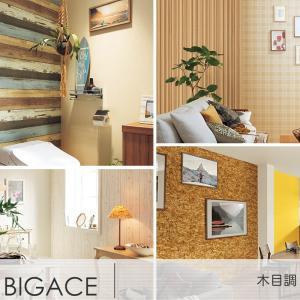 壁紙 クロス のりなし シンコール SINCOL BIGACE ビッグエース 木目調|c-ranger