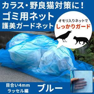 ゴミネット おもり入り 護美ガードネット ブルー 3×4m 目合い4mm目|c-ranger