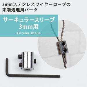 サーキュラースリーブ 3mmワイヤー用 BYP-30C|c-ranger