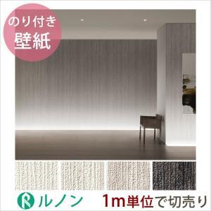 壁紙 生のり付きクロス ルノン 空気を洗う壁紙 不燃壁紙 1m単位切り売り/CC-RF3001,CC-RF3002,CC-RF3003,CC-RF3004|c-ranger