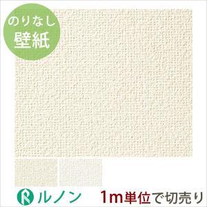 壁紙 のりなしクロス ルノン 抗菌・汚れ防止 ファンクレア 機能性壁紙 1m単位切り売り/CC-RF3789,CC-RF3790 c-ranger