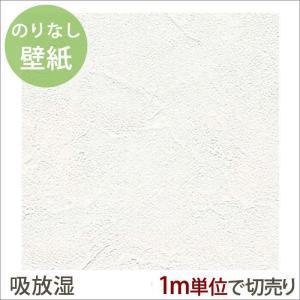 壁紙 のりなしクロス 結露やかびを抑える 吸放湿壁紙 1m単位切り売り/CC-TWP3266,CC-TWP3267 c-ranger