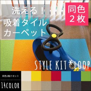 吸着タイルカーペット スタイルキット「STYLE KIT」 LOOP 40cm×40cm 全14色 同色2枚組 床暖 ホットカーペット洗える|c-ranger