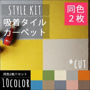 吸着タイルカーペット スタイルキット「STYLE KIT」 CUT 40cm×40cm 全10色 同色2枚組 床暖 ホットカーペット洗える c-ranger
