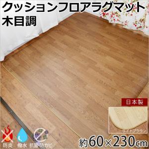 クッションフロア ラグマット キッチンマット 木目柄 60×230cm|c-ranger