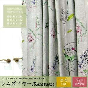 お花や葉っぱの柄がハンドライティング風にプリントされた優しい印象のカーテン【CH724】ラムズイヤー...