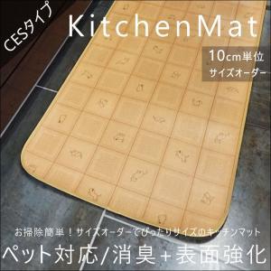CESタイプ/拭けるキッチンマット 消臭 ペット対応 幅60×90〜100cm c-ranger