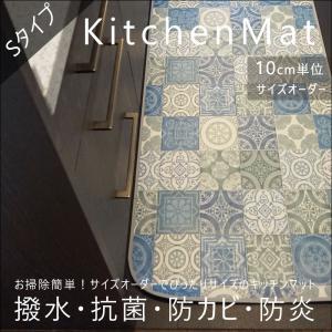 Sタイプ/拭けるキッチンマット ロング 表面強化 おしゃれ 幅60×210〜250cm