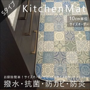 Sタイプ/拭けるキッチンマット ロング 表面強化 おしゃれ 幅60×260〜300cm|c-ranger