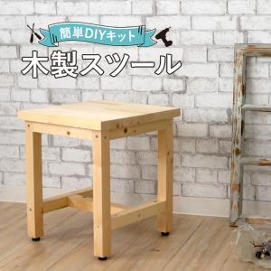 簡単 DIY 手作りキット 木製 スツール c-ranger