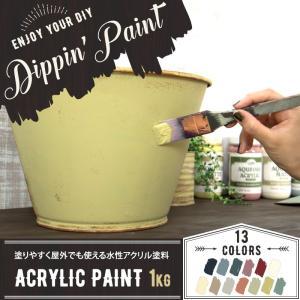 水性アクリル塗料 マットカラー ACRYLIC PAINT 1kg Dippin' Paint(ディッピン ペイント)|c-ranger