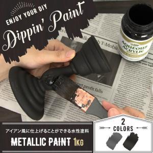 水性アクリル塗料 メタリック系 METALLIC PAINT 1kg Dippin' Paint (ディッピン ペイント)|c-ranger