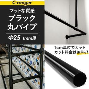 丸パイプ ブラックパイプ 25mm  [20cm〜50cm] 1cm単位切り売り カット無料 c-ranger