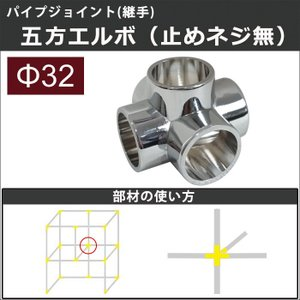 丸パイプ用 ジョイント 継手 DC五方エルボ 止めネジ無 32mm|c-ranger