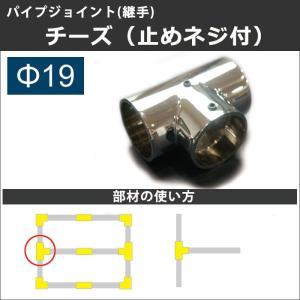 丸パイプ用 ジョイント 継手 DCチーズ  止めネジ付 19mm|c-ranger