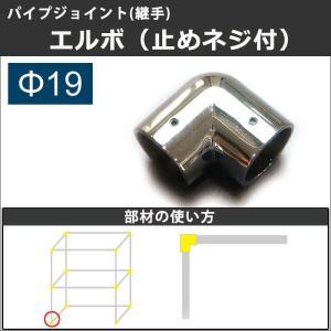 丸パイプ用 ジョイント 継手 DCエルボ 止めネジ付 19mm|c-ranger