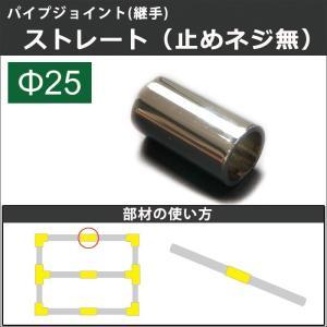 丸パイプ用 ジョイント 継手 DCストレート 止めネジ無 25mm|c-ranger