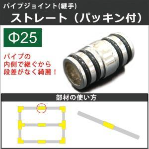 丸パイプ用 ジョイント 継手 パッキン付 ストレート 25mm c-ranger