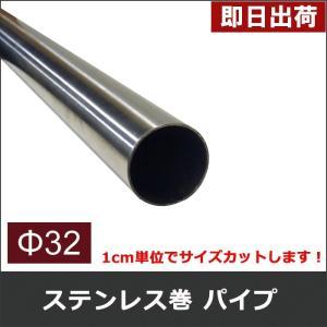 丸パイプ ステンレス巻パイプ 32mm [51cm〜100cm] 1cm単位切り売り カット無料|c-ranger