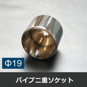 丸パイプ用 真鍮パイプ二重ソケット 19mm|c-ranger