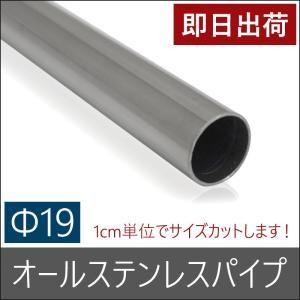 丸パイプ オールステンレスパイプ 19mm  [20cm〜50cm] 1cm単位切り売り カット無料|c-ranger