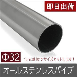 丸パイプ オールステンレスパイプ 32mm [20cm〜50cm] 1cm単位切り売り カット無料|c-ranger